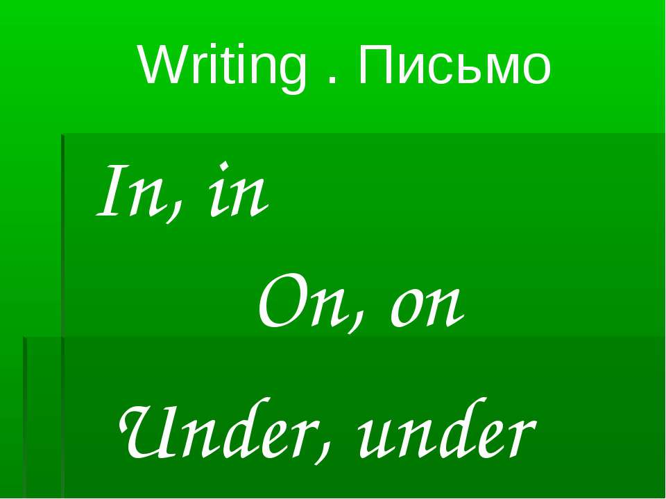 Writing . Письмо In, in On, on Under, under