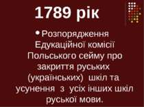 1789 рік Розпорядження Едукаційної комісії Польського сейму про закриття русь...