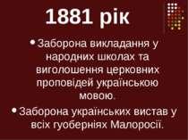 1881 рік Заборона викладання у народних школах та виголошення церковних пропо...