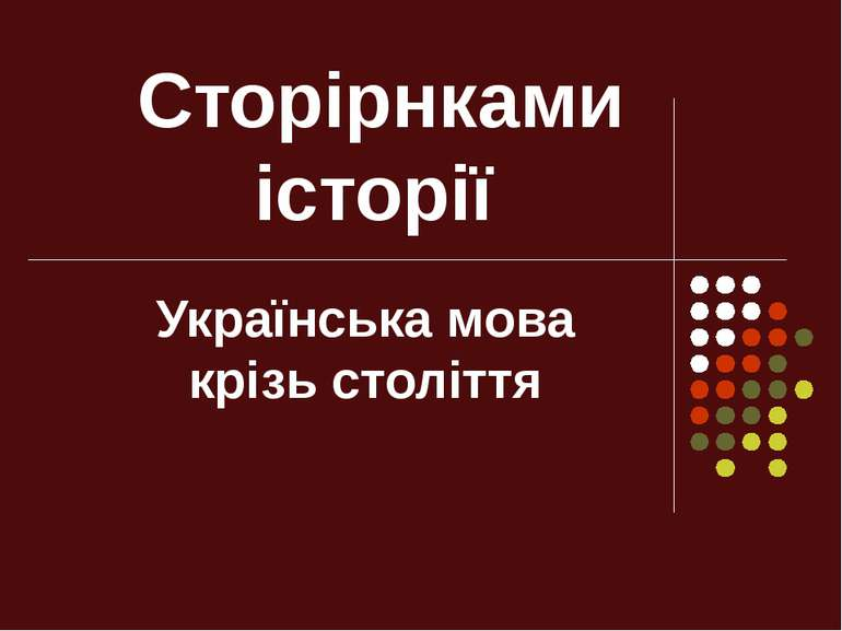 Сторірнками історії Українська мова крізь століття