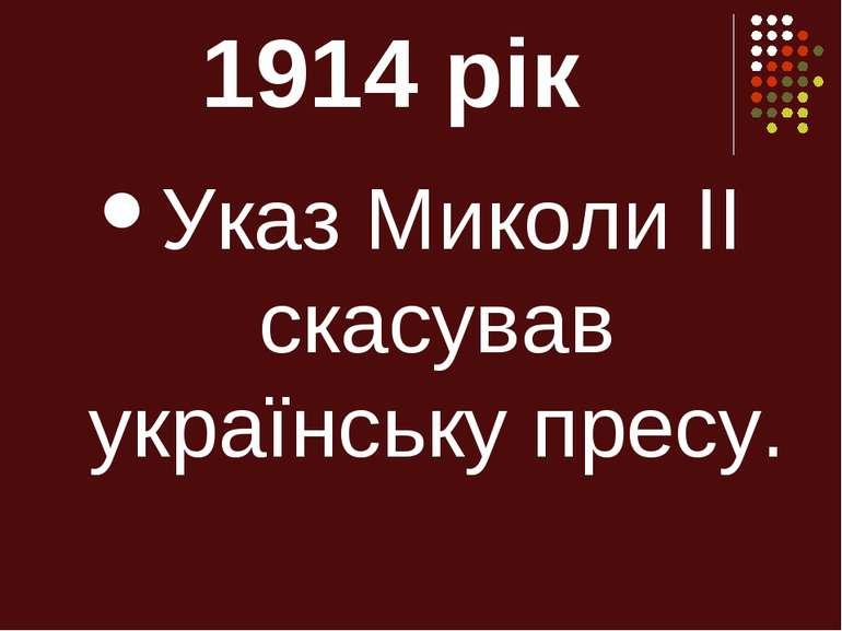 1914 рік Указ Миколи II скасував українську пресу.