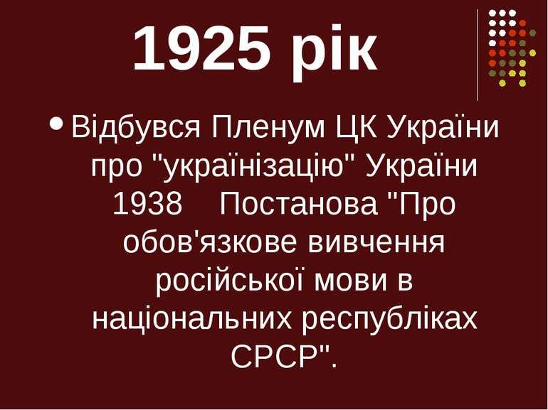 """1925 рік Відбувся Пленум ЦК України про """"українізацію"""" України 1938 Постанова..."""