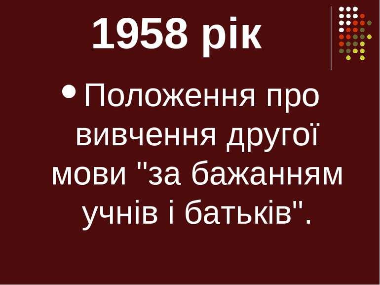 """1958 рік Положення про вивчення другої мови """"за бажанням учнів і батьків""""."""