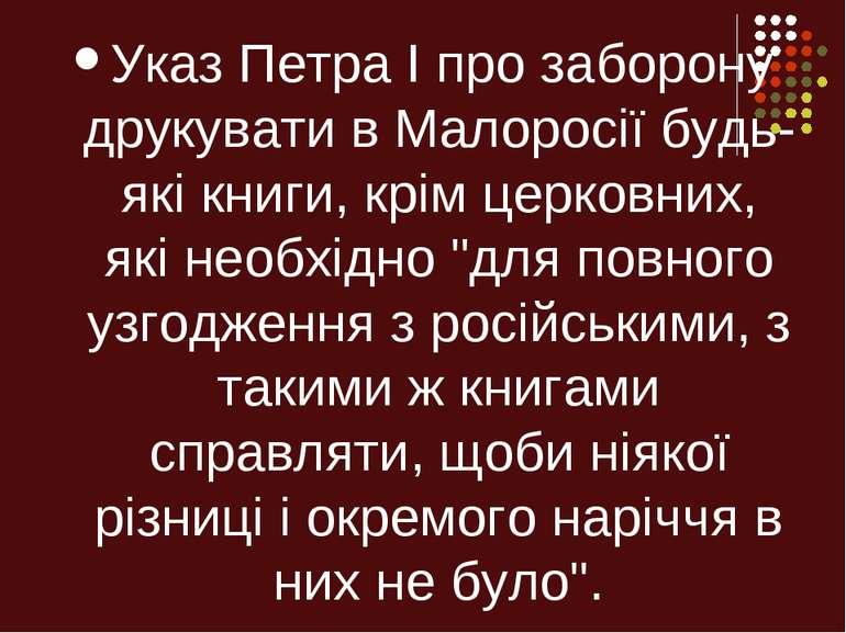 Указ Петра І про заборону друкувати в Малоросії будь-які книги, крім церковни...
