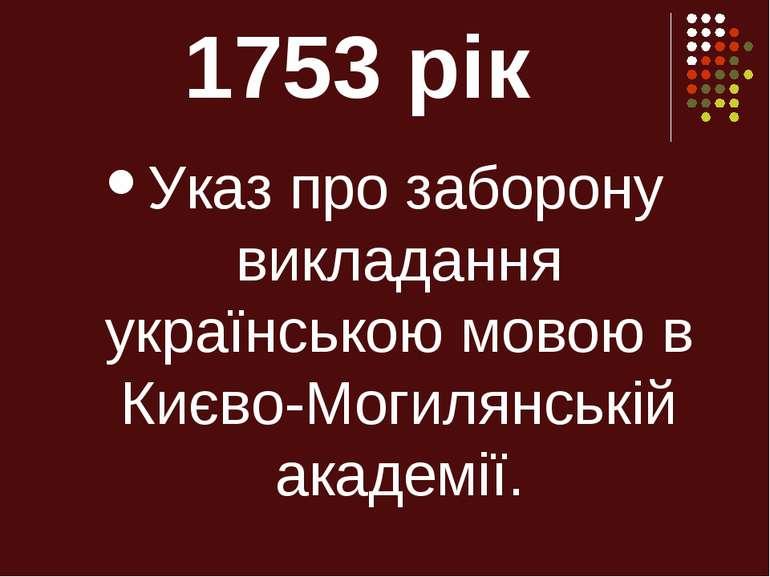 1753 рік Указ про заборону викладання українською мовою в Києво-Могилянській ...