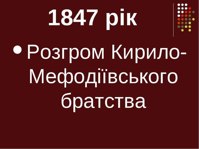 1847 рік Розгром Кирило-Мефодіївського братства