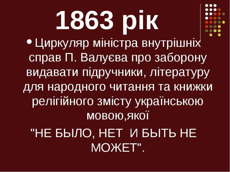 1863 рік Циркуляр міністра внутрішніх справ П. Валуєва про заборону видавати ...