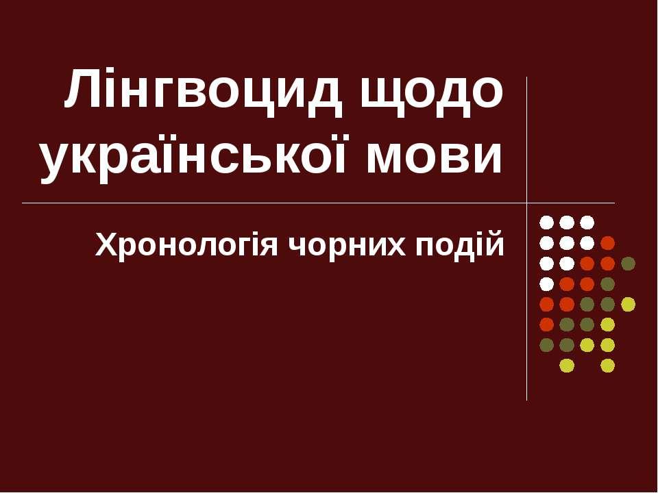 Лінгвоцид щодо української мови Хронологія чорних подій