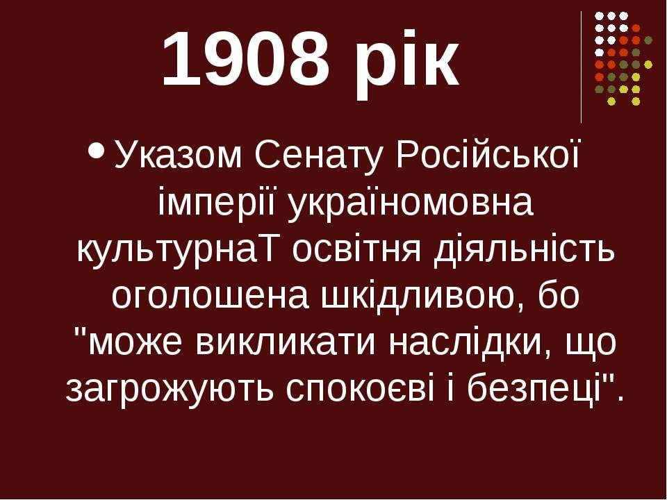 1908 рік Указом Сенату Російської імперії україномовна культурнаТ освітня дія...