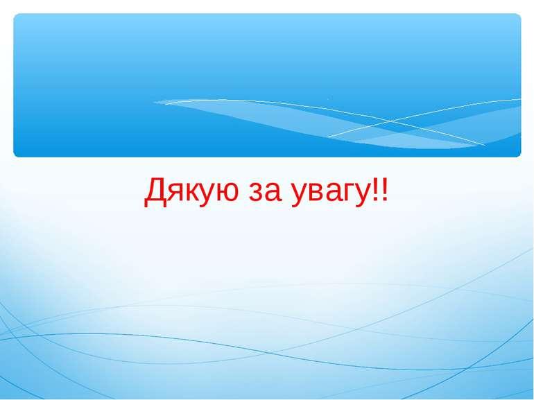 Дякую за увагу!!