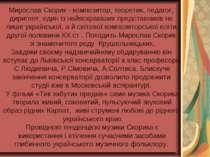 Мирослав Скорик - композитор, теоретик, педагог, диригент, один із найяскраві...