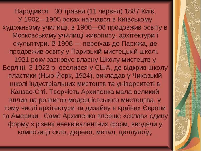 Народився 30 травня (11 червня) 1887 Київ. У 1902—1905 роках навчався в Київс...
