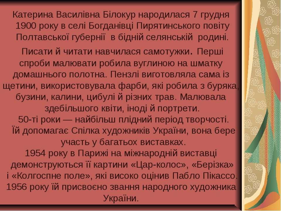 Катерина Василівна Білокур народилася 7 грудня 1900 року в селі Богданівці Пи...