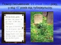 Помер письменник 21 січня 1950 року, у віці 47 років від туберкульозу.