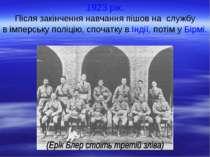1923 рік. Після закінчення навчання пішов на службу в імперську поліцію, споч...