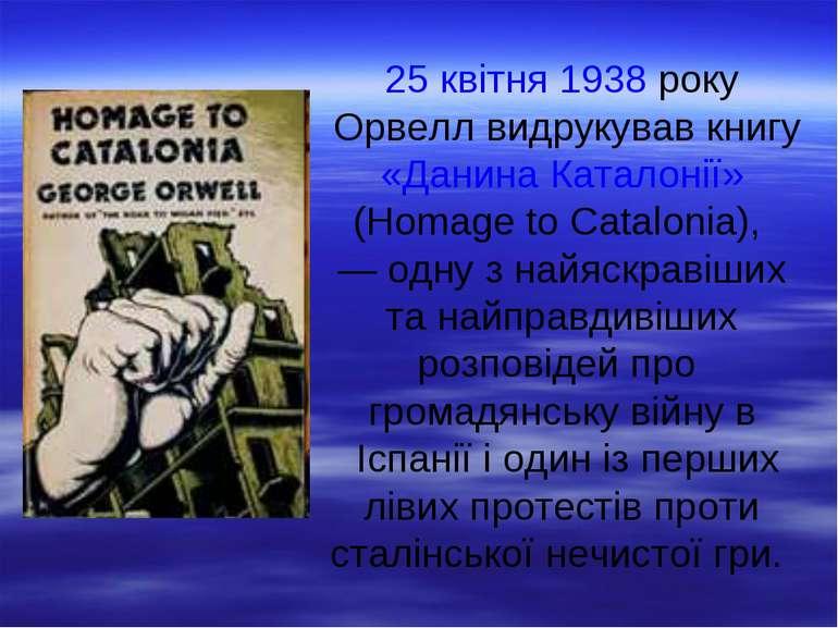 25 квітня 1938 року Орвелл видрукував книгу «Данина Каталонії» (Homage to Cat...