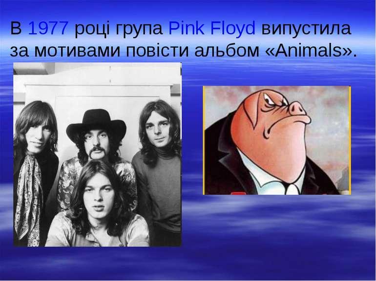 В 1977 році група Pink Floyd випустила за мотивами повісти альбом «Animals».