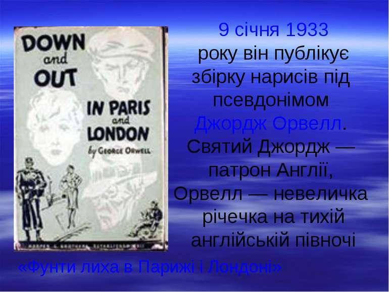 9 січня 1933 року він публікує збірку нарисів під псевдонімом Джордж Орвелл. ...