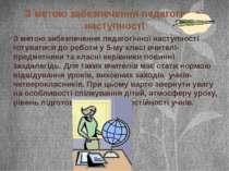 З метою забезпечення педагогічної наступності З метою забезпечення педагогічн...