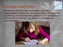 Поради вчителю Дізнайтеся більше про особливості дітей із труднощами в навчан...