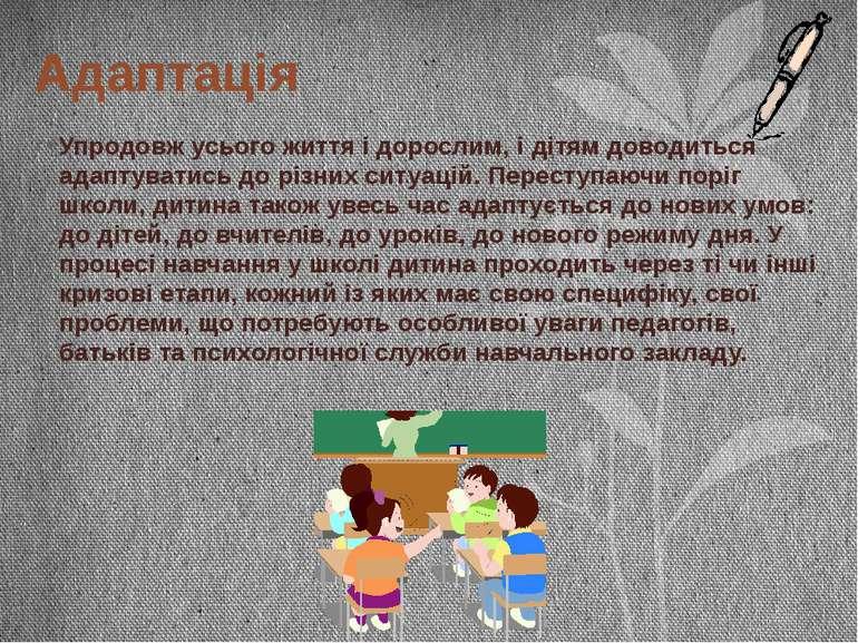 Адаптація Упродовж усього життя і дорослим, і дітям доводиться адаптуватись д...