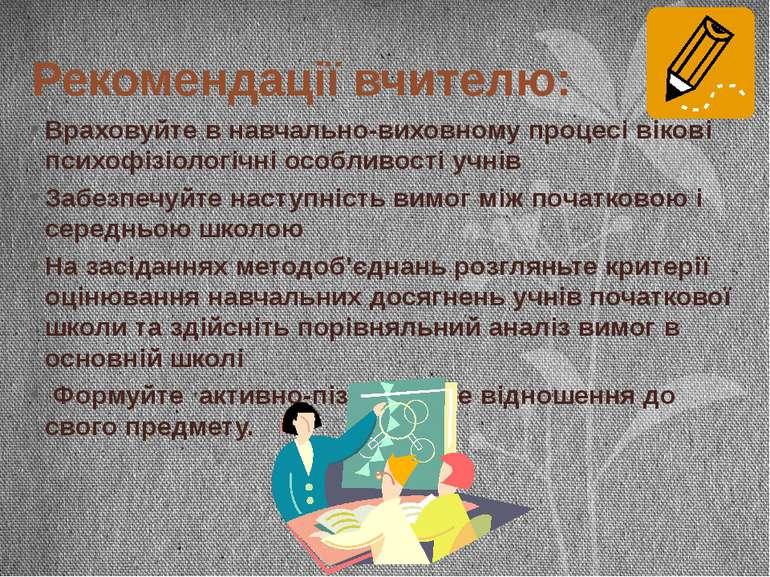 Рекомендації вчителю: Враховуйте в навчально-виховному процесі вікові психофі...
