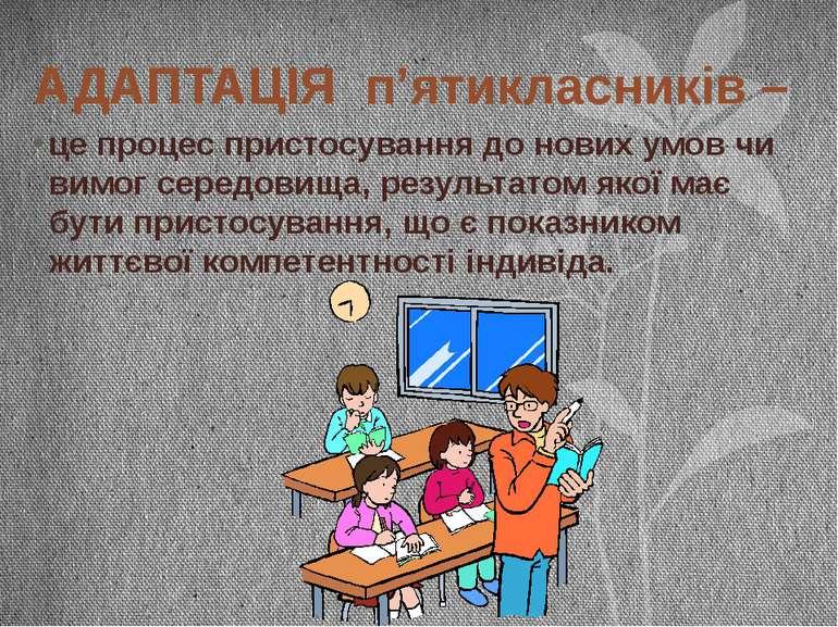 АДАПТАЦІЯ п'ятикласників – це процес пристосування до нових умов чи вимог сер...