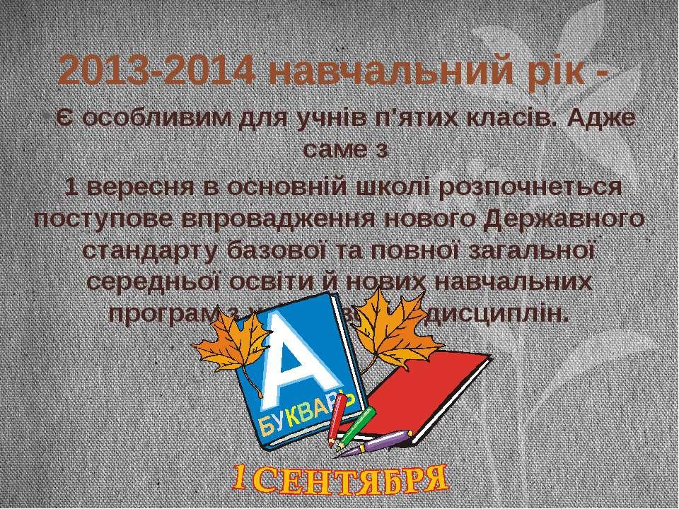 2013-2014 навчальний рік - Є особливим для учнів п'ятих класів. Адже саме з 1...