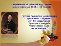 Науково-практична конференція, присвячена 290-річчю від дня народження Григор...