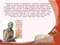Сковородою написано 17 філософських трактатів, 30 віршів-пісень, більше як дв...