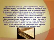 Просвітитель-гуманіст , «український Сократ», прагнув віднайти формулу щастя,...