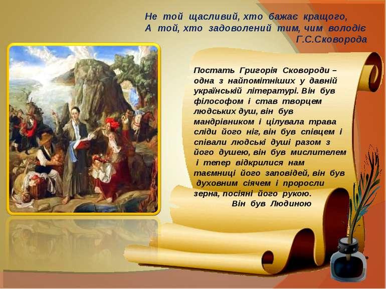 Не той щасливий, хто бажає кращого, А той, хто задоволений тим, чим володіє Г...