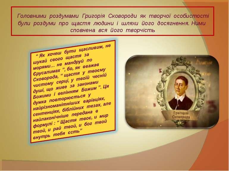 Головними роздумами Григорія Сковороди як творчої особистості були роздуми пр...