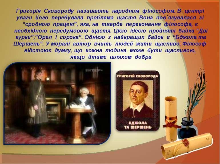 Григорія Сковороду називають народним філософом. В центрі уваги його перебува...