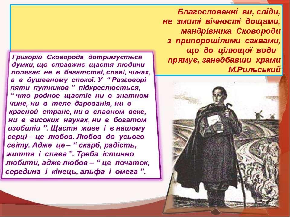 Благословенні ви, сліди, не змиті вічності дощами, мандрівника Сковороди з пр...