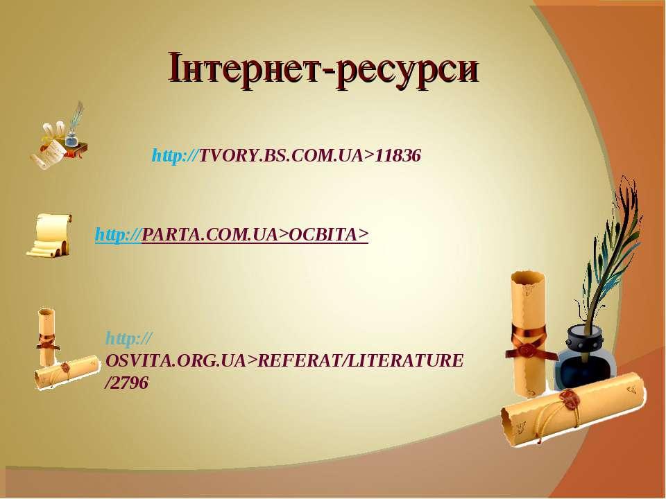 Інтернет-ресурси http://TVORY.BS.COM.UA>11836 http://OSVITA.ORG.UA>REFERAT/LI...
