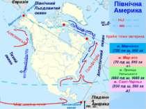 Тихий океан Атлантичний океан Північний Льодовитий океан Гольфстрім Північна ...