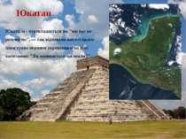"""Юкатан Юката н - перекладається як """"ми вас не розуміємо"""", — так відповіли жит..."""