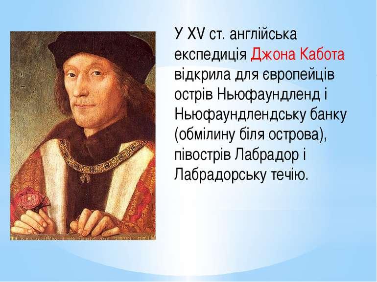 У ХV ст. англійська експедиція Джона Кабота відкрила для європейців острів Нь...