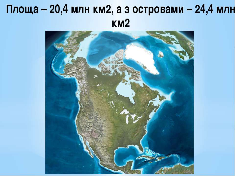 Площа – 20,4 млн км2, а з островами – 24,4 млн км2