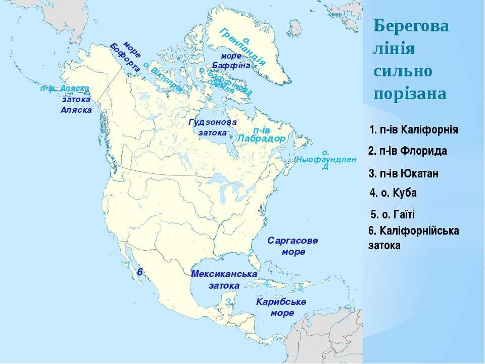 Мексиканська затока Гудзонова затока п-ів Лабрадор о. Гренландія о. Ньюфаундл...