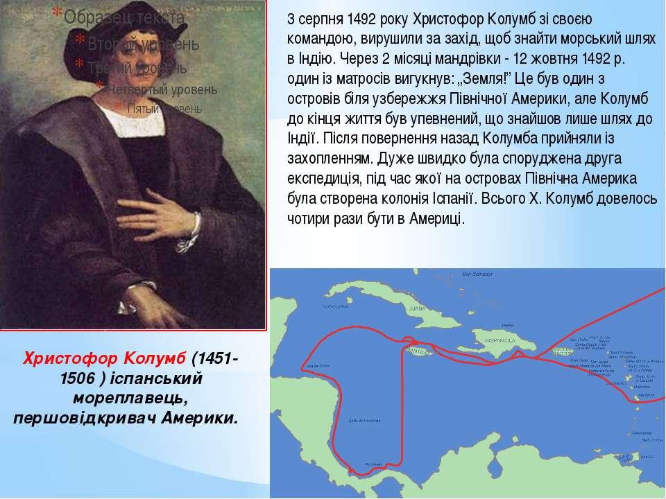 Христофор Колумб (1451-1506 ) іспанський мореплавець, першовідкривач Америки....