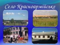 Село Красноармійське