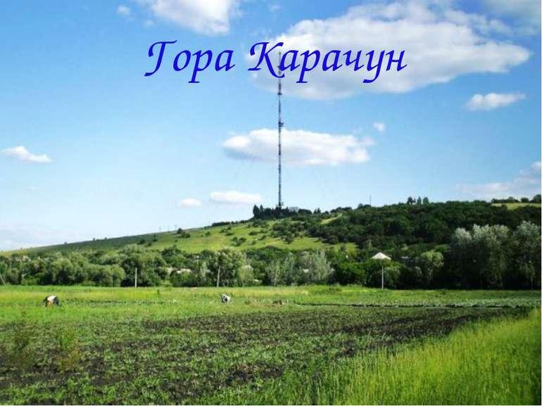 Гора Карачун
