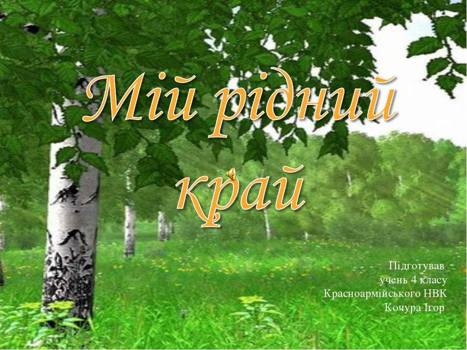 Підготував учень 4 класу Красноармійського НВК Кочура Ігор