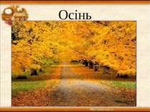 Осінь * *