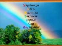 * * Чарівницю Осінь Жар-птах Закликає Гарний Сад Фарбувати