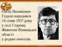 Євген Пилипович Гуцало народився 14 січня 1937 року у селі Старому Животові В...