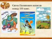 Євген Пилипович написав понад 100 книг. * *