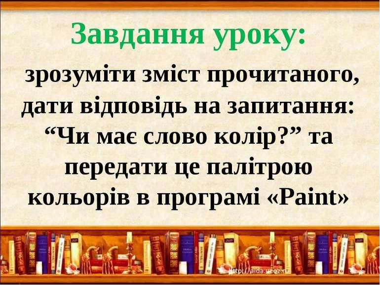 """Завдання уроку: зрозуміти зміст прочитаного, дати відповідь на запитання: """"Чи..."""